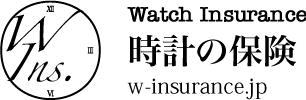 時計の保険